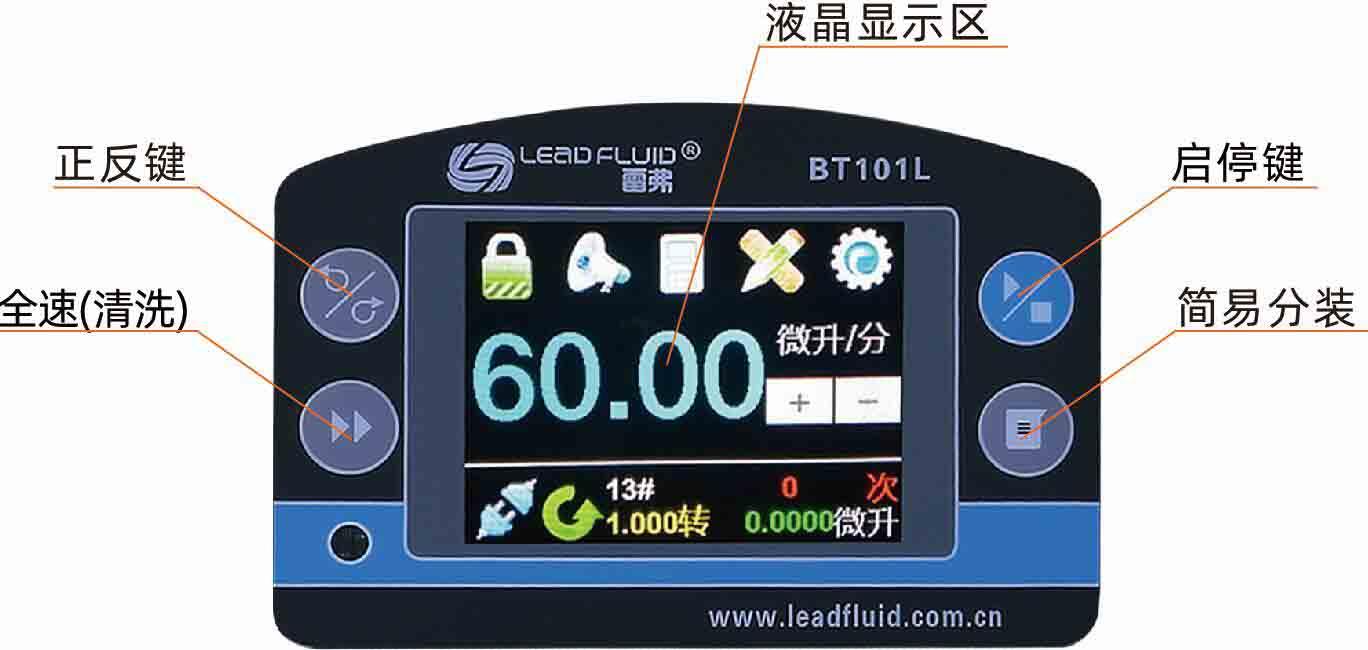 BT601L流量型智能蠕动泵界面